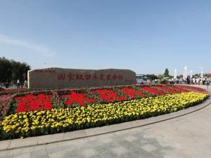 第八届中国(新疆)苗博会