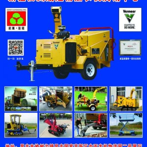 专业林业机械