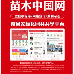 苗木中国杂志